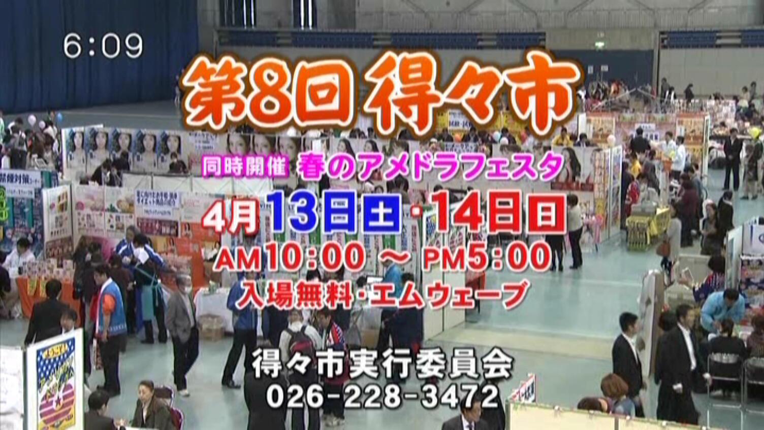 20130405tokutoku