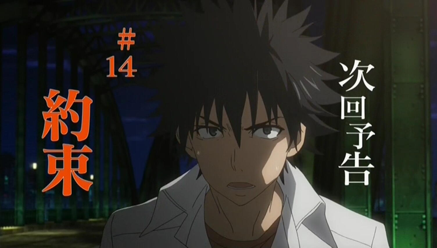 20130707railgunyokoku