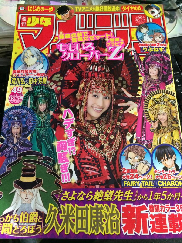 20131107magajin