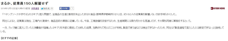 20141213nusu