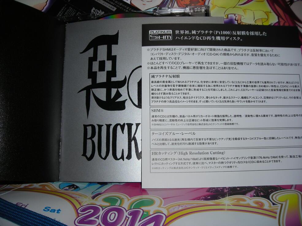 20150207bucktick2