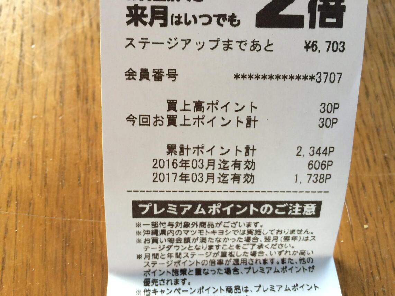 20160301_3