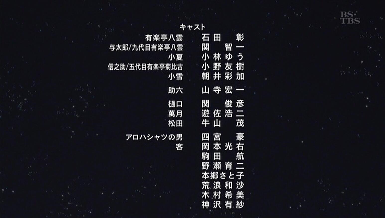 20170330rakugo4