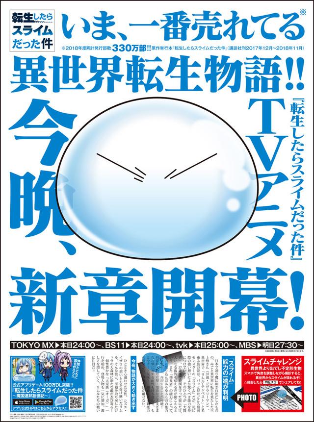 Tensura_yomiuri_fixw_640_hq