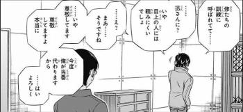 20190809watori2